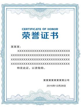 <span>荣誉证书</span>